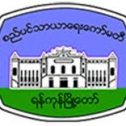 Yangon City Development Committee (YCDC)